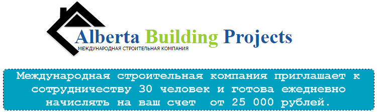 Alberta Building Projects набирает сотрудников платят от 25 000 рублей 20asD