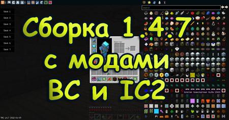minecraft147_bc_ic2