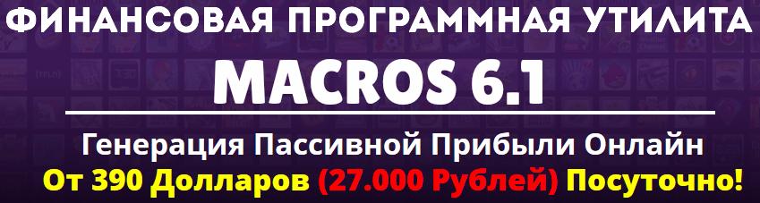 """Система """"Интерактив 2.12"""" - 3 858 рублей каждые 24 часа 7Mird"""