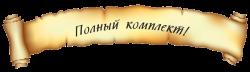 http://s3.uploads.ru/8GPl6.png