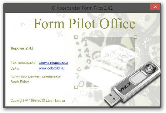 Form Pilot Office - программа для создания и заполнения различных бумажных бланков