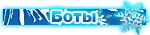 http://s3.uploads.ru/9GhO6.png
