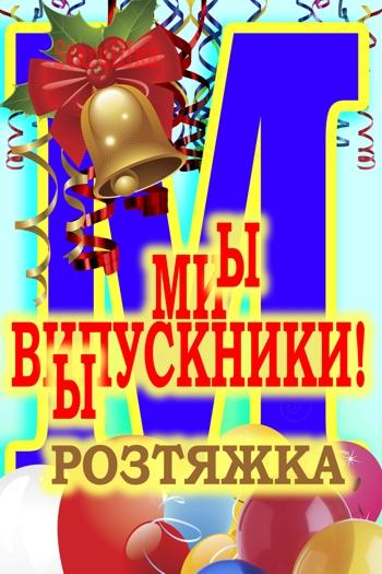"Растяжка ""Ми випускники! - Мы выпускники!"" (українською та російською)"