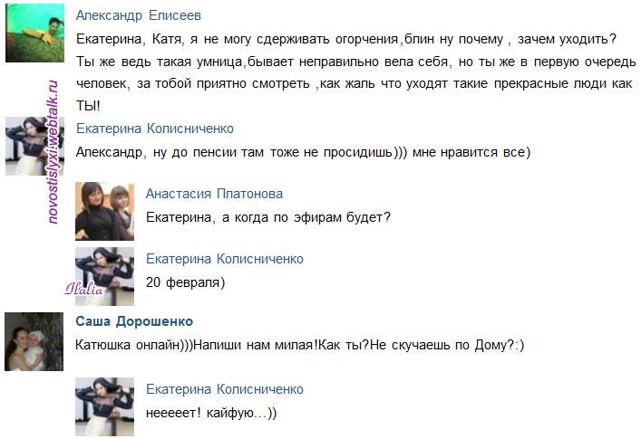 Катя Колисниченко - Страница 25 A1uYx