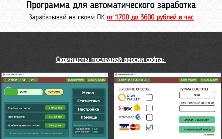 Каждый гость FinMove гарантированно зарабатывает 10 000 рублей за час APyvQ