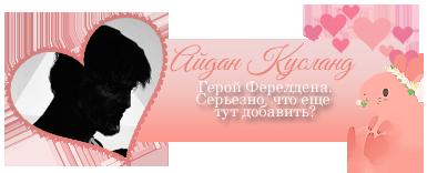 http://s3.uploads.ru/ATiSm.png