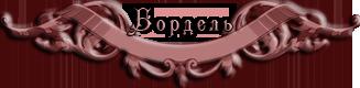 http://s3.uploads.ru/Bd0y9.png