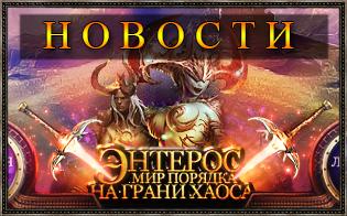 """Новости проекта ФРПГ """"Энтерос"""""""