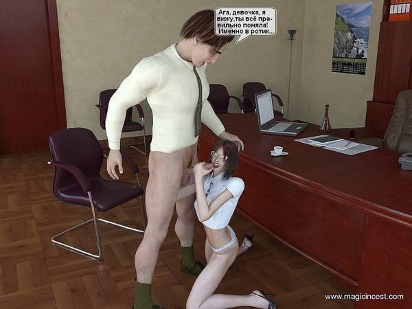 Новая Секретарша