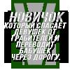 http://s3.uploads.ru/J2KRN.png