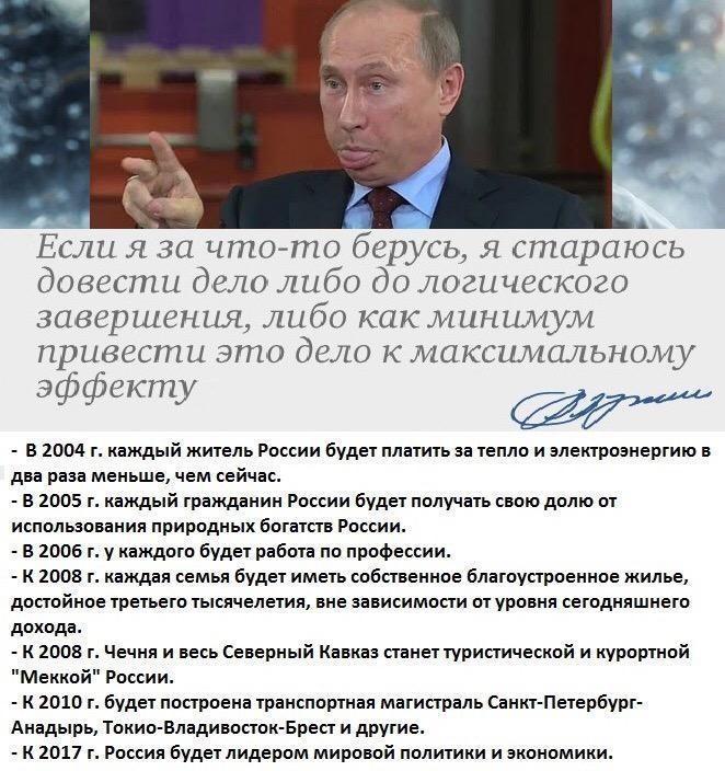 Если Владимир Владимирович опять талдычит о суперрывке вперёд, значит