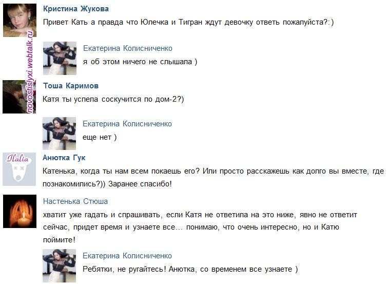 Катя Колисниченко - Страница 25 NXhxk