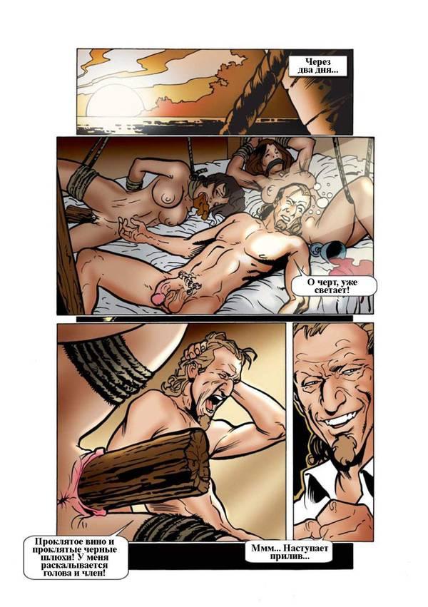Исторический порно комикс Дикие моря Часть 2 (23 картинки) .