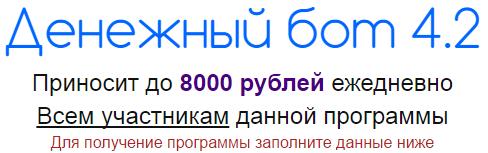 Smart Compactor 1.1 - система заработка 3 600 рублей каждый час Rp8f4