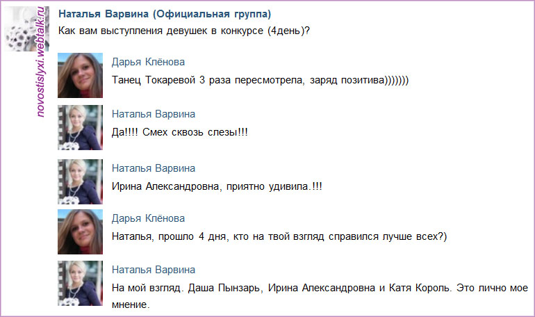Наташа  Варвина. - Страница 2 Rvf3D