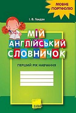 Мій англійський словничок. Перший рік навчання