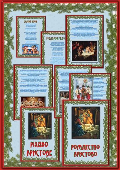 Різдво Христове. Історія, традиції, вірші.../ Рождество Христово. История, традиции, стихи... (на украниском и русском)