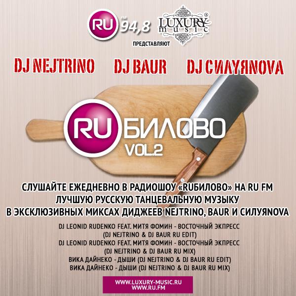 Вика Дайнеко - Дыши (DJ Nejtrino & DJ Baur RU Edit)