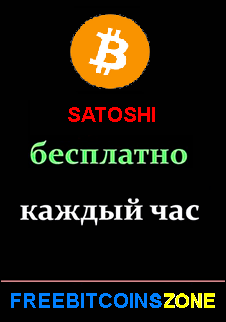 Freebitcoins - кран биткоин (точный аналог Freebitco.in)