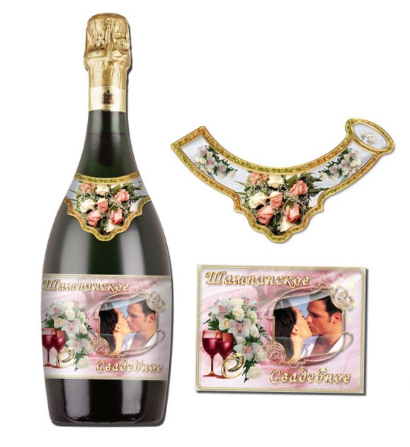 Свадебные этикетки для шампанского