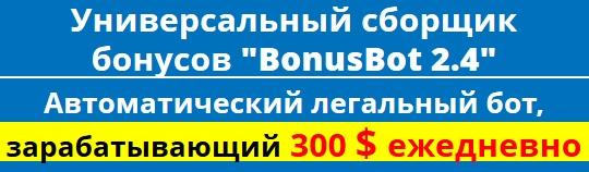 90.000 рублей в месяц с помощью генератора дорвеев Doorus VHisy