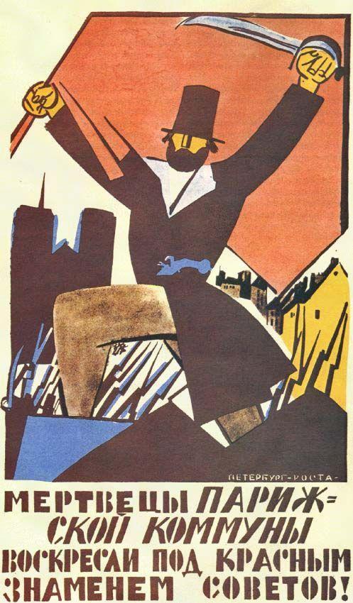 Советский плакат и наглядная агитация