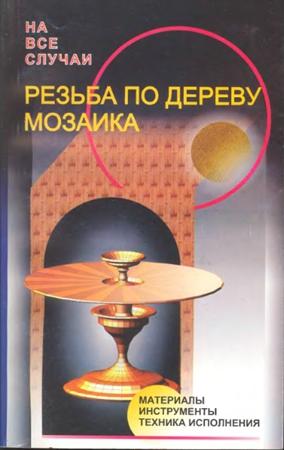 Резьба по дереву. Мозаика (1998) DJVU
