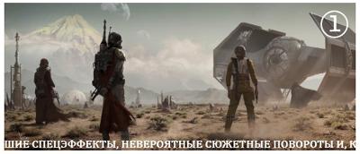 Продолжение легендарной саги «Звездные войны»!