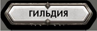 http://s3.uploads.ru/eU2wP.png