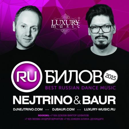 NEJTRINO & BAUR - RUБИЛОВО 2015