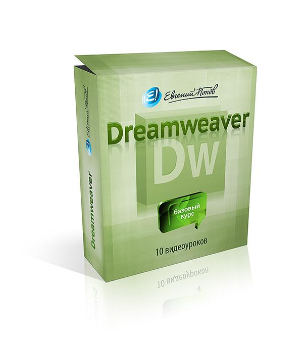 Adobe Dreamweaver для начинающих
