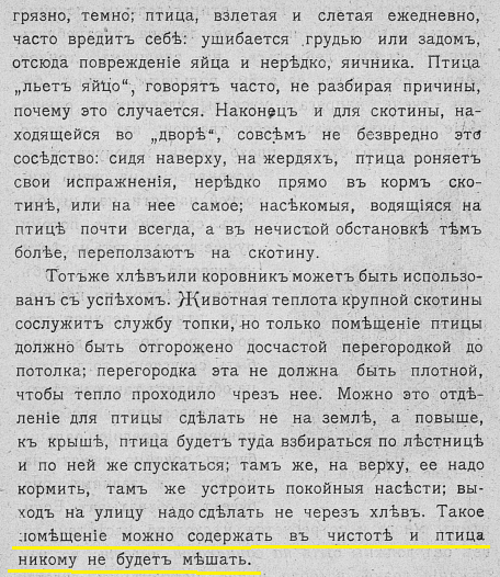 Советы новичку о курочках! - Страница 6 NeqZG