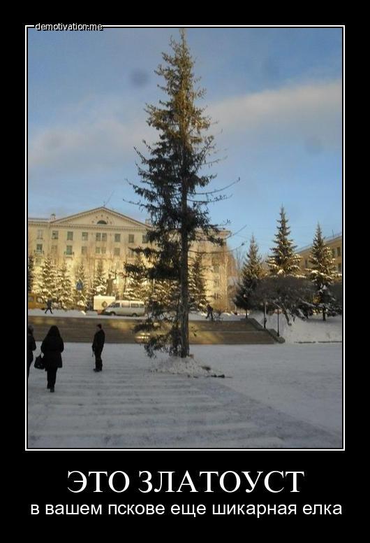 НГ Ёлка на пл.Ленина.