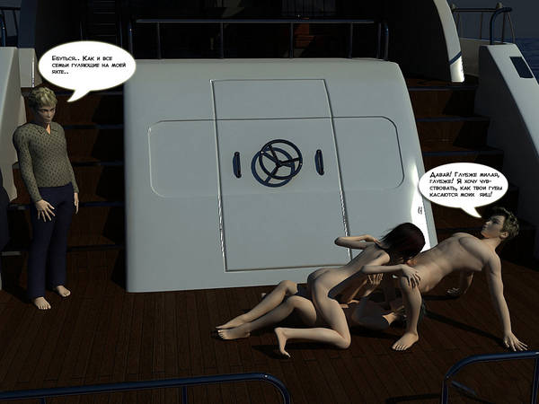 Оргия на яхте