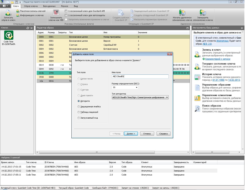 Re Защита программ от взлома электронными ключами Guardant.