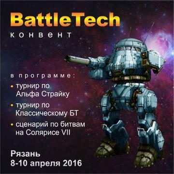 battletech конвент