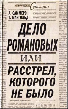 обложка книги ''Дело Романовых, или Расстрел, которого не было''