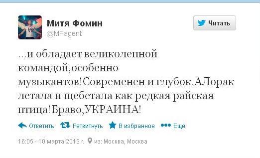 Митя Фомин на концерте Верки Сердючки
