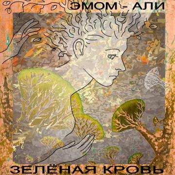 ЧАША ВСЕБЫТИЯ. О поэтическом космосе Эмом-Али. Алексей Филимонов