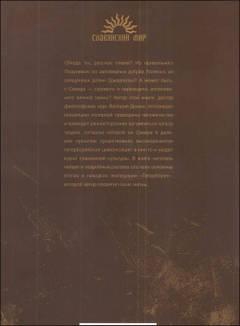 обложка книги ''История Гипербореи'' оборотная сторона