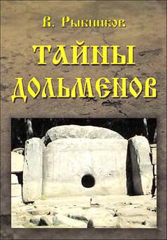 обложка книги ''Тайны дольменов''