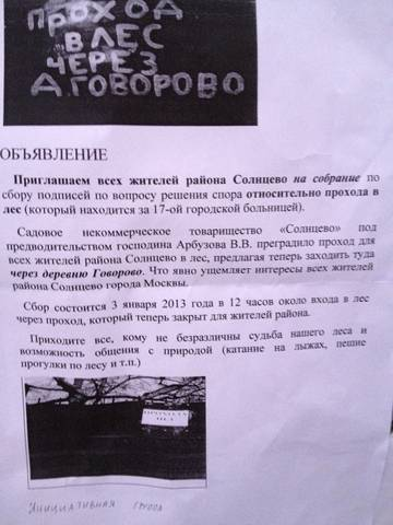 Ограничение входа в лес в начале Солнцевского и в Говорово