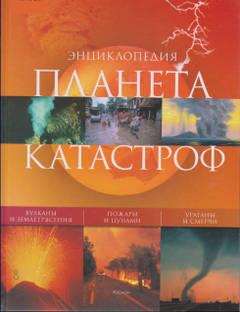 обложка книги ''Планета катастроф''