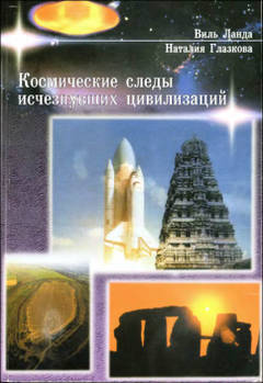 обложка книги ''Космические следы исчезнувших цивилизаций''