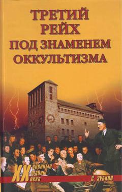 обложка книги ''Третий Рейх под знаменем оккультизма''