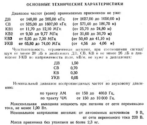 """Радиоприёмник  """"VEF-214 """".  Ещё один приёмничек из серии  """"ВЭФ """" прикуплен в Бишкеке.  Упаковка, паспорт присутствуют."""