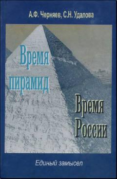 обложка книги ''Время пирамид. Время России. Единый замысел''