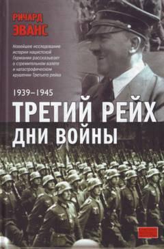 обложка книги ''Третий рейх. Дни войны. 1939-1945''