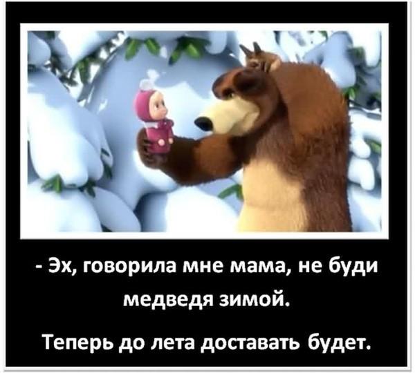 Снежана Шайтере. в Машины демотиваторы.