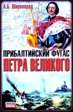 обложка книги ''Прибалтийский фугас Петра Великого''